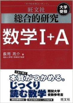 数学のおすすめ参考書・問題集『総合的研究 数学』
