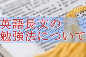 英語長文の勉強法