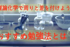 理論化学の勉強法を解説