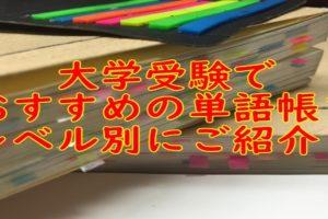 大学受験でおすすめの単語帳一覧