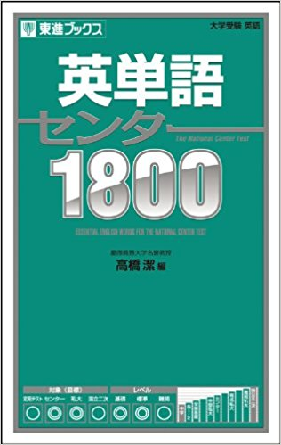 大学受験におすすめの英単語帳『英単語センター1800』