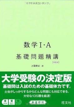 数学のおすすめ参考書・問題集『数学 基礎問題精講』