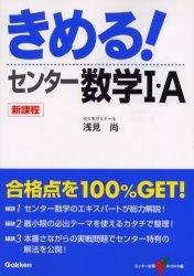 数学のおすすめ参考書・問題集『きめる!センター数学』
