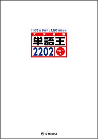 大学受験におすすめの英単語帳『単語王2202』