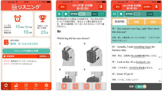 英語のリスニング能力を上げる勉強法『センター赤本 – 英語リスニング過去問というアプリを使う』