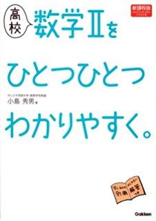 数学のおすすめ参考書・問題集『高校数学をひとつひとつわかりやすく』