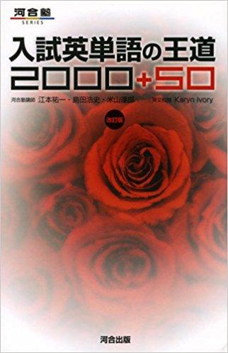 大学受験におすすめの英単語帳『入試英単語の王道2000+50』