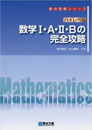 数学のおすすめ参考書・問題集『ハイレベル数学の完全攻略』