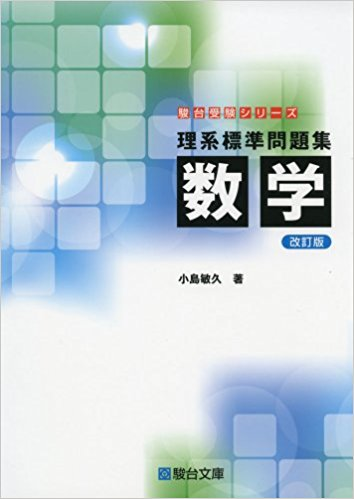 数学のおすすめ参考書・問題集『理系標準問題集 数学』