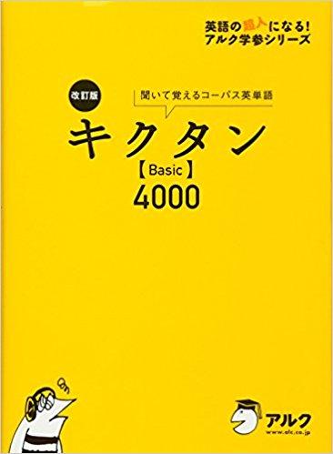 大学受験におすすめの英単語帳『改訂版キクタンBasic4000』