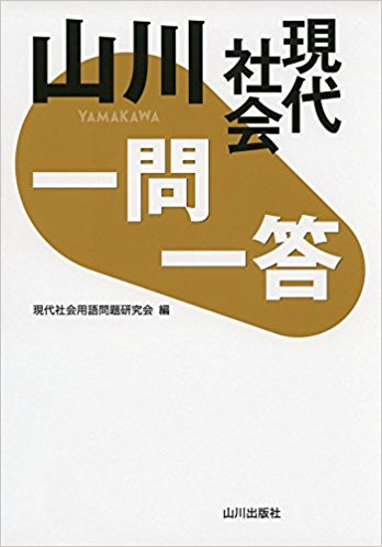 現代社会のおすすめ参考書・問題集『山川一問一答現代社会』