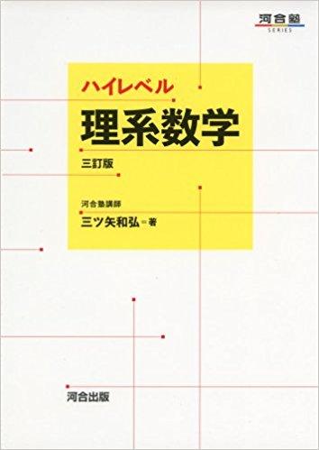 数学のおすすめ参考書・問題集『ハイレベル理系数学』
