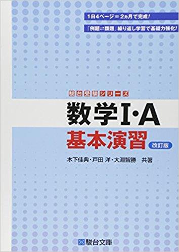 数学のおすすめ参考書の・問題集『数学基本演習』