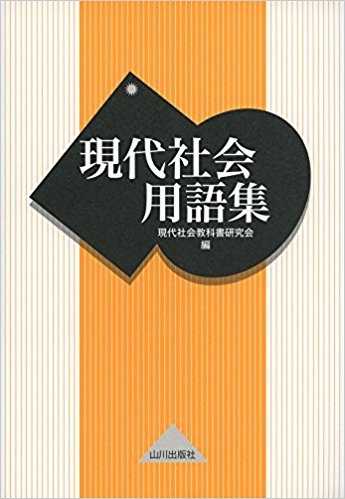 現代社会のおすすめ参考書・問題集『現代社会用語集』