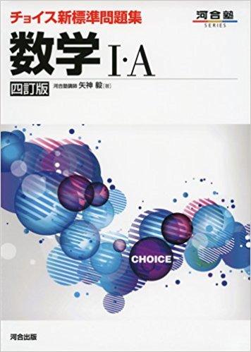 数学のおすすめ参考書・問題集『チョイス新標準問題集』