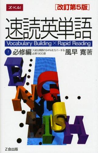 大学受験におすすめの英単語帳『速読英単語』