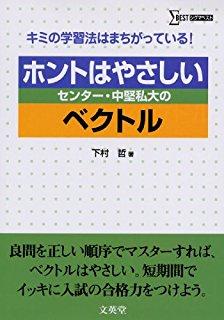 数学のおすすめ参考書・問題集『ホントはやさしいセンター・中堅国公立・私大数学シリーズ』