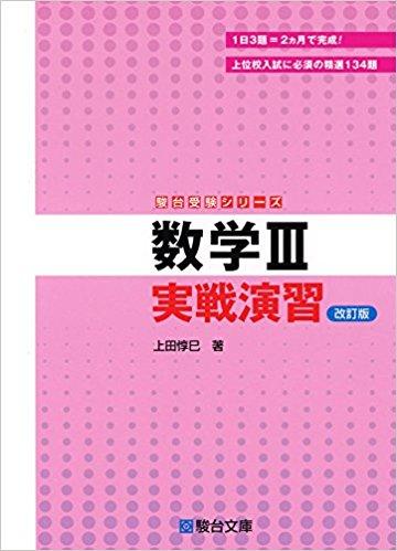 数学のおすすめ参考書・問題集『数学 実戦演習』