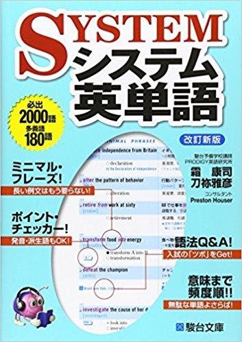 大学受験におすすめの英単語帳『システム英単語』