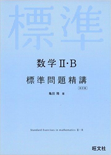 数学のおすすめ参考書・問題集『数学 標準問題精講』