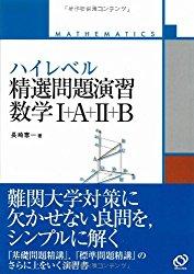数学のおすすめ参考書・問題集『ハイレベル精選問題演習数学Ⅰ+A+Ⅱ+B』