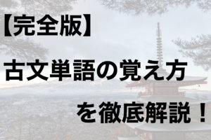 古文単語の覚え方完全版!