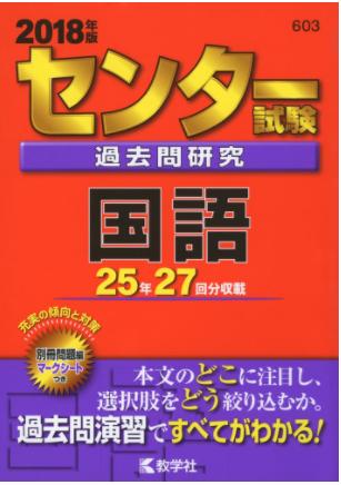 漢文のおすすめ参考書・問題集『センターの過去問』