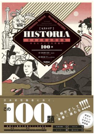 日本史のおすすめ参考書・問題集『HISTORIA 日本史精選問題集』