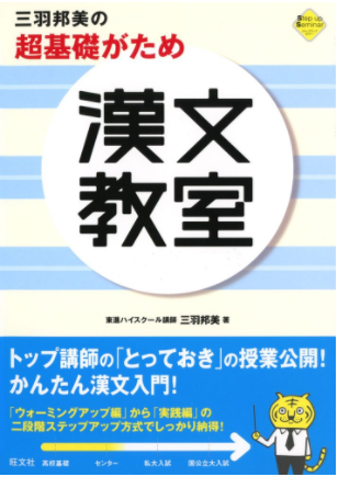 漢文のおすすめ参考書・問題集『三羽邦美の超基礎がため漢文教室』