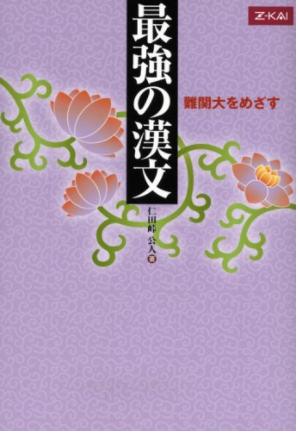 漢文のおすすめ参考書・問題集『最強の漢文 難関大をめざす』