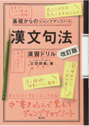 漢文のおすすめ参考書・問題集『基礎からのジャンプアップノート漢文句法・演習ドリル』