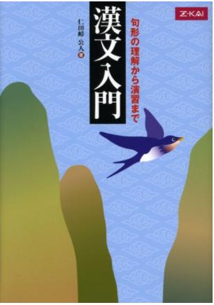 漢文のおすすめ参考書・問題集『漢文入門 句形の理解から演習まで』