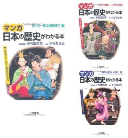 日本史のおすすめ参考書・問題集『マンガ 日本の歴史がわかる本』