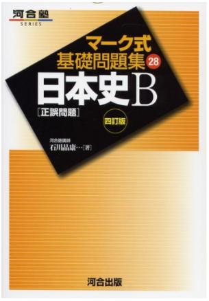 日本史のおすすめ参考書・問題集『マーク式基礎問題集 日本史B  正誤問題』