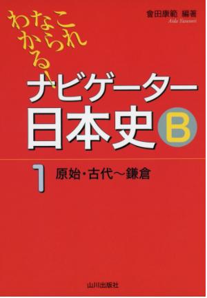日本史のおすすめ参考書・問題集『ナビゲーター日本史』