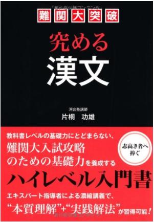 漢文のおすすめ参考書・問題集『難関大突破 究める漢文』