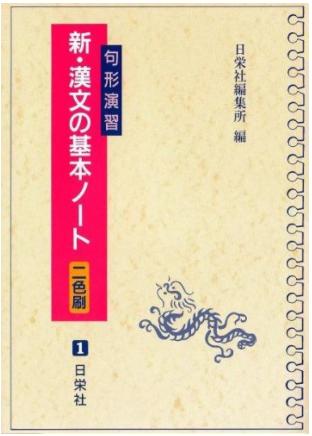 漢文のおすすめ参考書・問題集『新・漢文の基本ノート―句形演習』