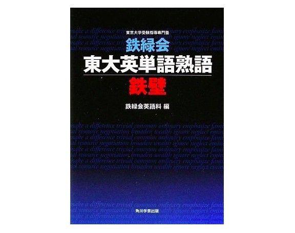 大学受験におすすめの英単語帳『鉄緑会東大英単語熟語 鉄壁』