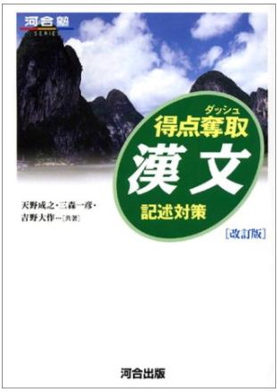 漢文のおすすめ参考書・問題集『得点奪取漢文―記述対策』