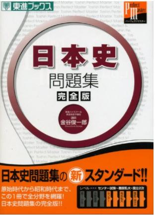 日本史のおすすめ参考書・問題集『日本史問題集完全版』
