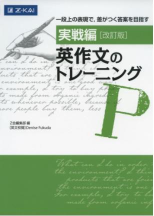 英作文のおすすめ参考書・問題集『実戦編 英作文のトレーニング 改訂版』