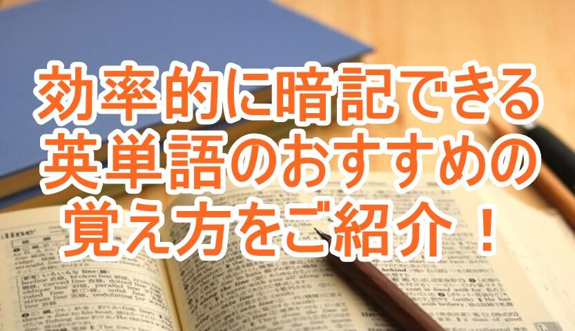 効率的に暗記できる英単語のおすすめの覚え方をご紹介!