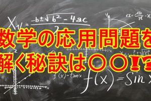 数学の応用問題を解く秘訣は〇〇!?