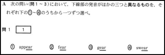センター英語の発音・アクセントの問題例2