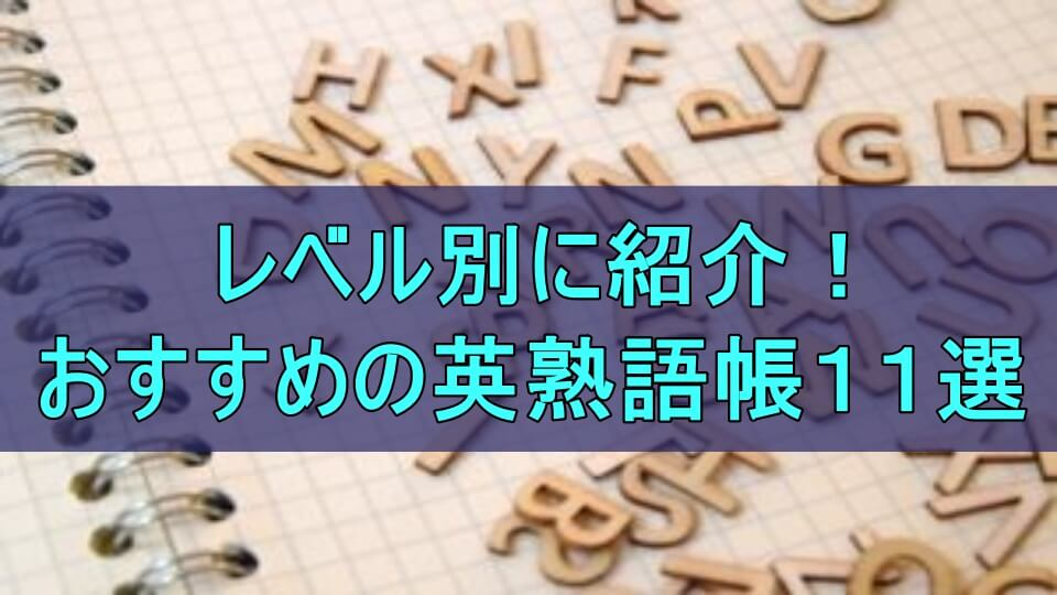 レベル別に紹介!おすすめの英熟語帳11選