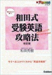 和田式受験英語攻略法