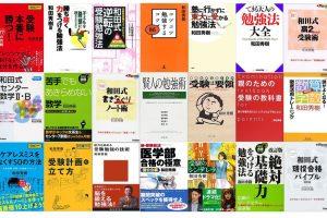 和田秀樹の受験や勉強法に関する本