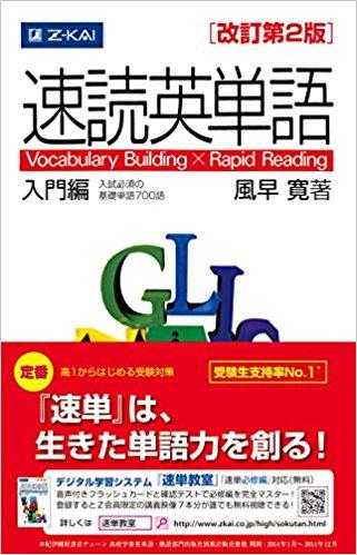速読英単語,使い方