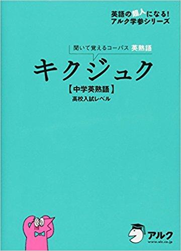 英熟語帳のおすすめ「キクジュク 中学英熟語 高校入試レベル」