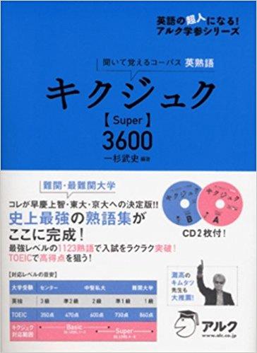 英熟語帳のおすすめ「キクジュクSuper3600―聞いて覚えるコーパス英熟語 (英語の超人になる!アルク学参シリーズ)」